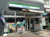 ファミリーマート京成谷津駅前店