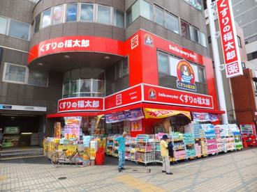 薬局 くすりの福太郎門前仲町店の画像1