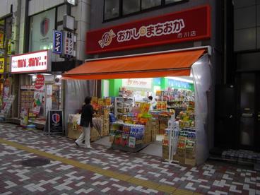 おかしのまちおか 市川店の画像1