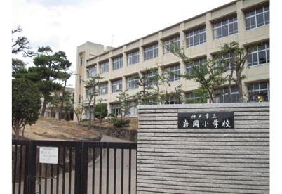 岩岡小学校の画像1
