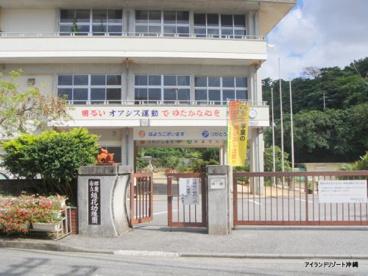 那覇市立 垣花小学校の画像1