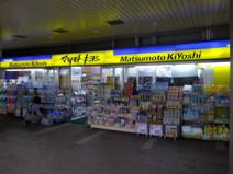 マツモトキヨシ市川南口駅前店