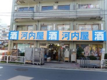 お酒の河内屋 門前仲町店の画像1