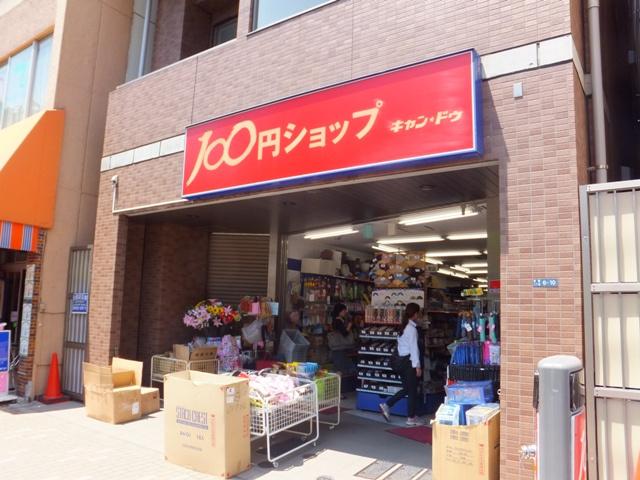 キャン・ドゥ東陽3丁目店の画像