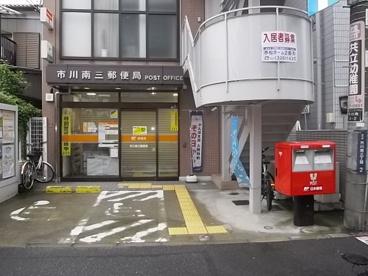 市川南三郵便局の画像1