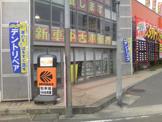オートバックス堺石津店