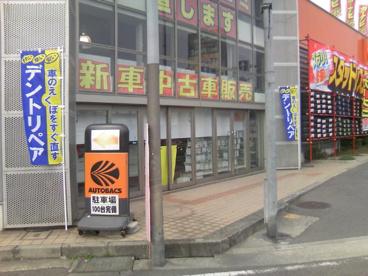 オートバックス堺石津店の画像1