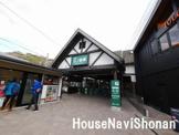 江ノ島電鉄線鵠江ノ島駅