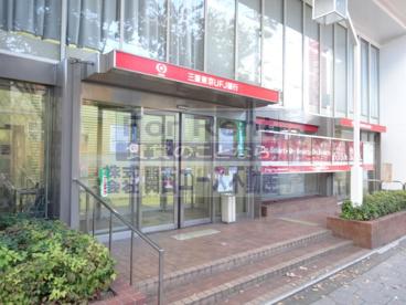 三菱東京UFJ銀行 鶴橋支店の画像3