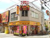 松屋大和田店