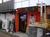 麺屋 北斗