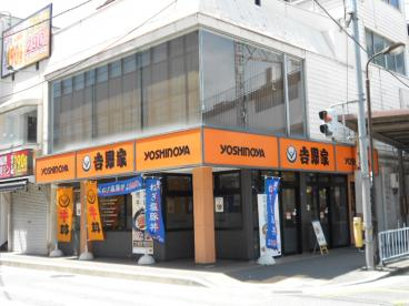 吉野家大和田店の画像1