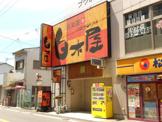 白木屋大和田店