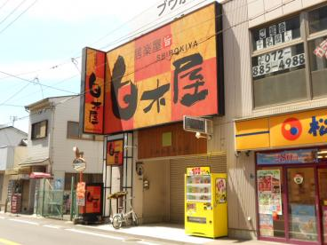 白木屋大和田店の画像1