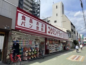 コクミンドラッグ大和田店の画像1