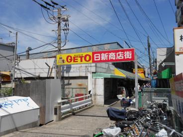 日新商店街・スーパーの画像1