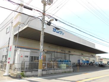 スーパーサンディ萱島神田店の画像1