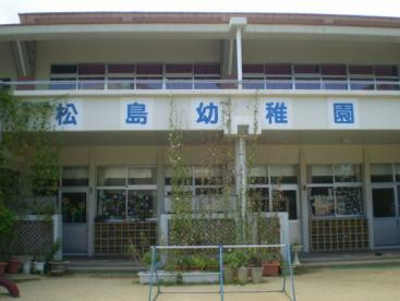 那覇市立松島幼稚園の画像1
