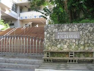 那覇市立松島幼稚園の画像2