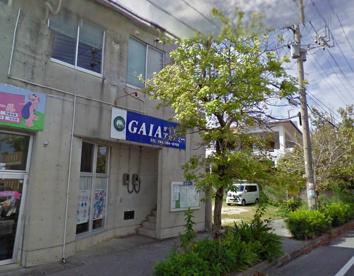 GAIAアカデミーの画像1