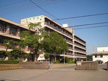 津田沼第五中学校の画像1