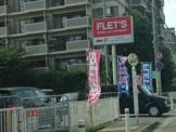 フレッツ立花店