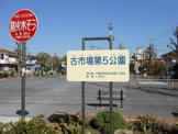 古市場第5公園