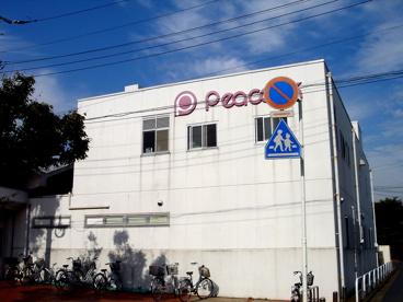 ピーコック袖ヶ浦店の画像1