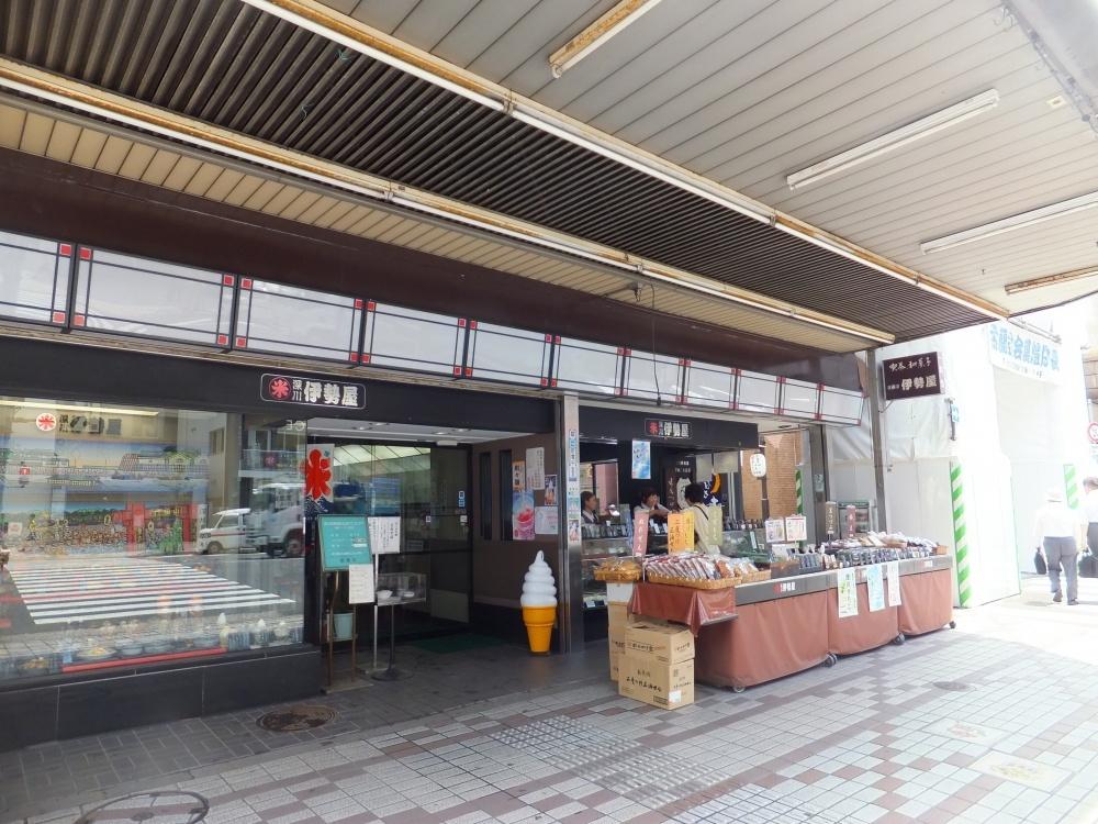 和菓子 深川伊勢屋本店の画像
