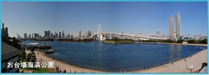 お台場海浜公園の画像1