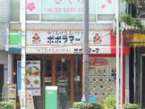 ポポラマーマ 門前仲町店