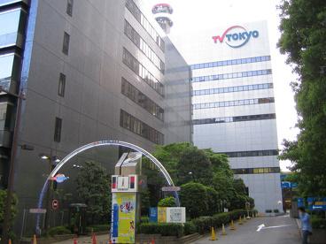 テレビ東京の画像1