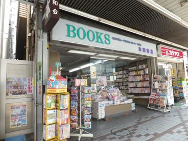本間書店の画像1