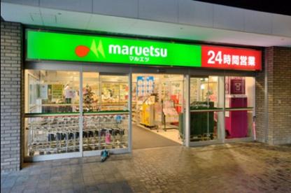 マルエツ勝どき6丁目店の画像1