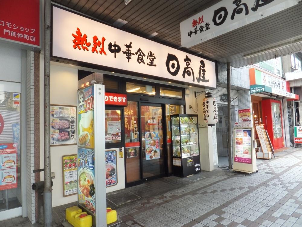 日高屋 門前仲町不動前店の画像