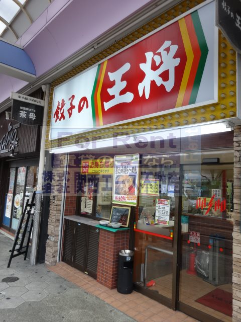 餃子の王将 鶴橋東店の画像