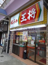 餃子の王将 鶴橋東店の画像1