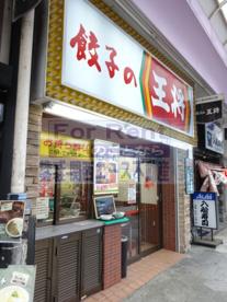 餃子の王将 鶴橋東店の画像2