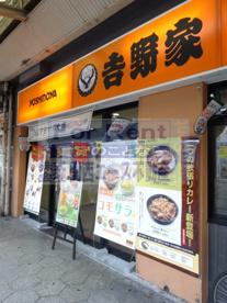 吉野家 鶴橋駅前店の画像2