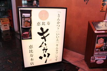 キムカツ恵比寿本店の画像1
