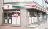 セブンイレブン広尾五丁目店
