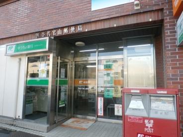 渋谷代官山郵便局の画像1
