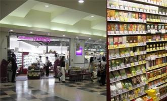成城石井アトレ恵比寿店の画像1