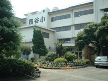 川崎市立 四谷小学校の画像1