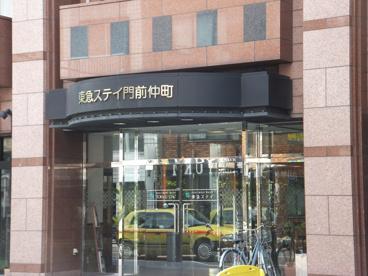 ホテル東急ステイ 門前仲町の画像1