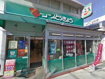 コープとうきょう千駄ヶ谷店の画像1