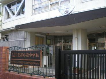 渋谷区立原宿外苑中学校の画像1
