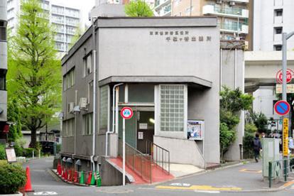 渋谷区役所千駄ヶ谷出張所の画像1