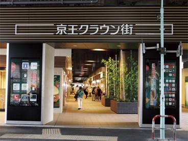 京王クラウン街の画像1