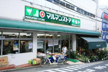 マルマンストア参宮橋店の画像1